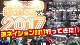 【魂ネイション】TAMASHII NATION 2017 イベントレポート!!