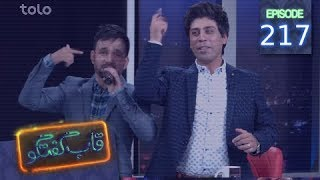 ‫قاب گفتگو قسمت ۲۱۷ / Qabe Goftogo The Panel Episode
