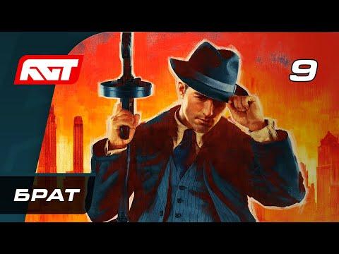 Видео: Прохождение Mafia Definitive Edition (Mafia Remake) — Часть 9: Брат