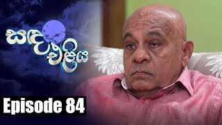 Sanda Eliya - සඳ එළිය Episode 84 | 17 - 07 - 2018 | Siyatha TV Thumbnail