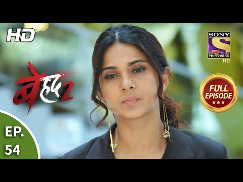 Beyhadh 2 - Ep 54 - Full Episode - 13th February, 2020