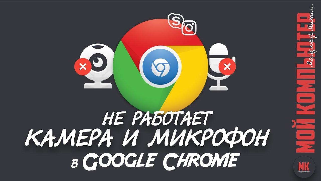 Как включить микрофон и камеру в Google Chrome - YouTube