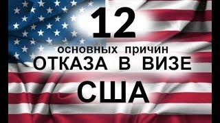 Основные причины отказа в визе в США
