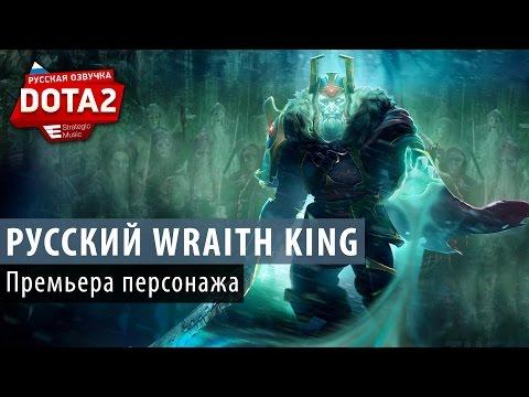 видео: dota 2: Русский wraith king
