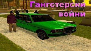 Гангстери и Рапъри - GTA San Andreas #4