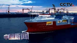 """[中国新闻] 饱和潜水支持船""""海龙""""号今天交付   CCTV中文国际"""