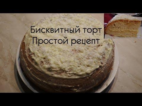 Готовлю БИСКВИТНЫЙ торт! Очень простой рецепт!