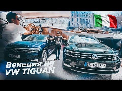 Город, который УЙДЕТ ПОД ВОДУ?! ВЕНЕЦИЯ в стиле ОРЛА И РЕШКИ   путешествуем на VW TIGUAN, тест-обзор