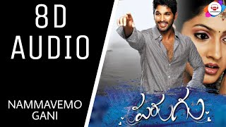 Nammavemo Gani song || (8D Audio) || Parugu Songs || creation3 || USE EARPHONES