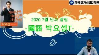 강북메가 재학반 7월 단과 안내-박요셉T