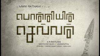 Ponniyin Selvan Tamil Movie | Karthi Update | Vijaysethupathi Update | Vikiram Update