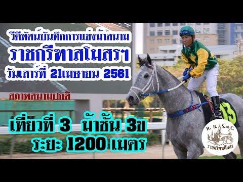 Thailand horse racing 2018 April, 21 |  ม้าแข่งเที่ยว 3 ชั้น 3ข