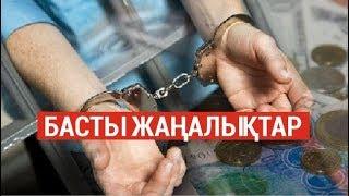 Басты жаңалықтар. 19.09.2019 күнгі шығарылым / Новости Казахстана