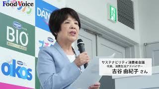 【フードボイス】ダノンジャパンは4月12日、ヨーグルトなどのチルド...