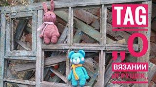 TAG :'' ПРО в'язання іграшок''''