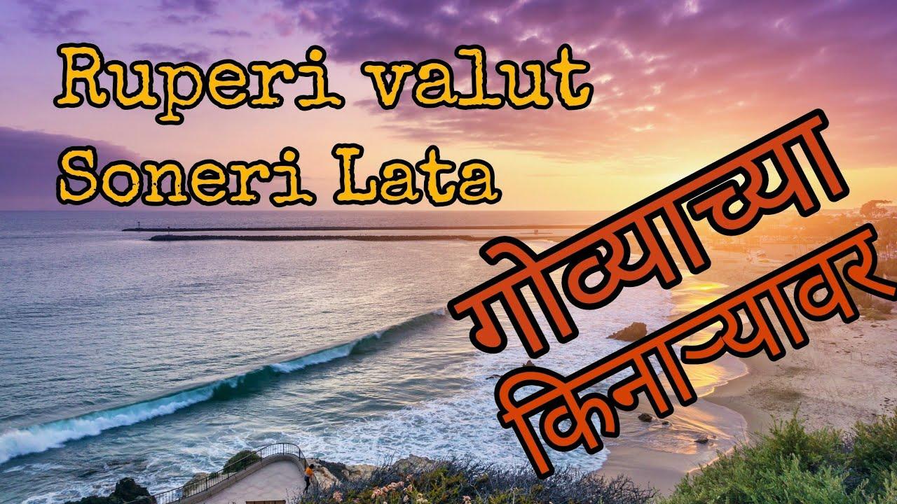 Free Download Ruperi Valu Mp3 Song   MP3 Download