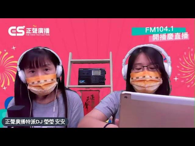 【FM104.1開播直播慶活動開跑!】