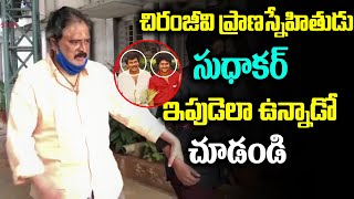 Megastar Chiranjeevi Friend Comedian Sudhakar Present Situation | Friday Poster