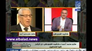 مكرم محمد أحمد: منصب نقيب الصحفيين ليس احتكارا.. فيديو