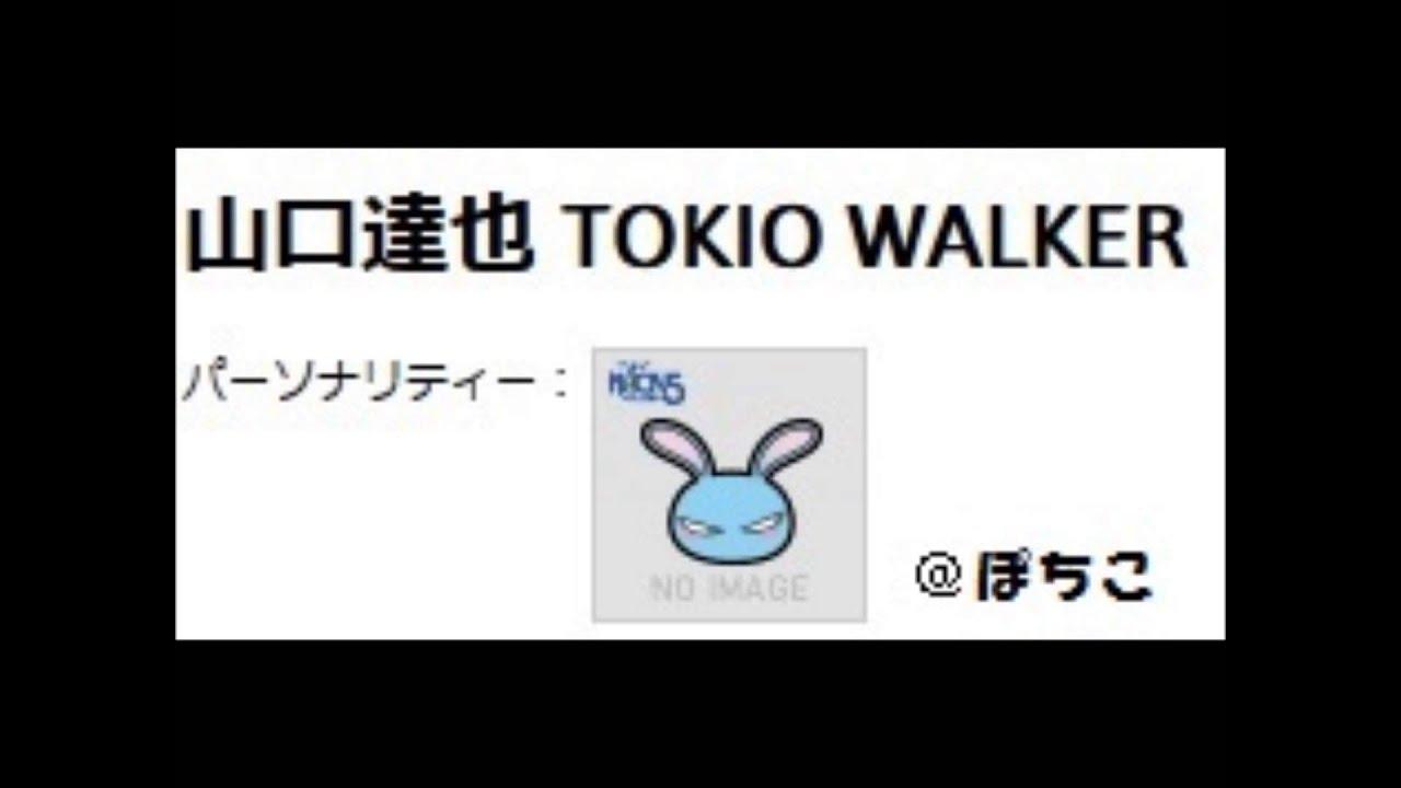20140720 山口達也 TOKIO WALKER...