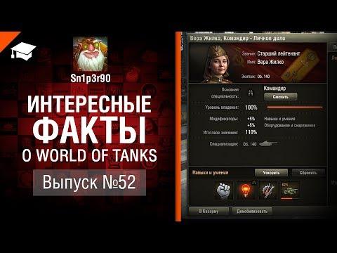 Интересные факты о WoT №52 - от Sn1p3r90 [World of Tanks]