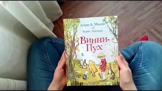 Винни-Пух.  Алан А. Милн. Б. Заходер. Детские книги на русском языке в Испании