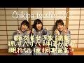 Cheeky Parade 「チキパ通信120」 2017年2月9日号 の動画、YouTube動画。