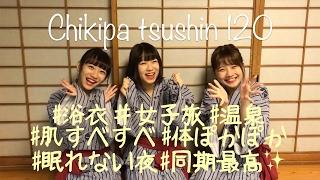 今回は ・石川県、旅館でのチキパさんの様子をお届けします! === ・5周...