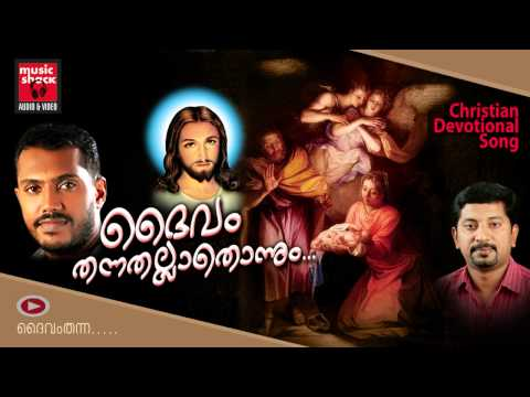 New Malayalam Christian Devotional Songs 2014 | Daivam Thannathallathonnum | Manoj Mathew Songs