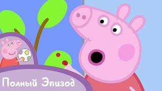Свинка Пеппа - S02 E28 Рисование (Серия целиком)