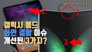담달폰 삼성 갤럭시 폴드 9월 정식 출시 소식! 개선된 화면 결함 3가지 무엇?