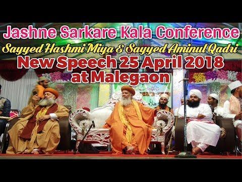 Jashne Sarkare Kala Conference by Gazi E Millat Sayyed Hashmi Miya at Malegaon 25 April 2018