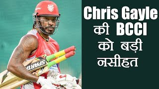 PL 2018  Chris Gayle wants  ndian players to play international T 20 leagues  वनइंडिया हिंदी