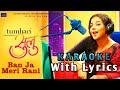 BAN JA RANI KARAOKE – Tumhari Sulu | lyrics | Guru Randhawa, Vidya Balan