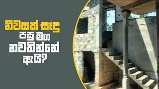 Piyum Vila | නිවසක් සෑදු පසු මග නවතින්නේ ඇයි?  | 20 - 02 - 2019 | Siyatha TV Thumbnail