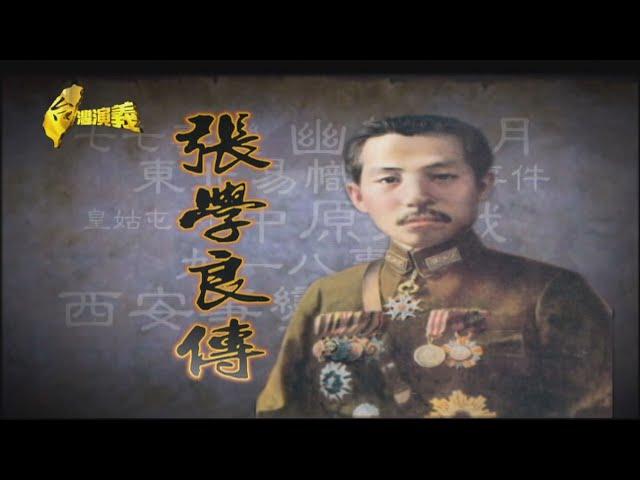 【台灣演義】東北少帥 張學良  2021.06.13 |Taiwan History