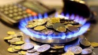 Нововведення в рахунках за спожитий газ