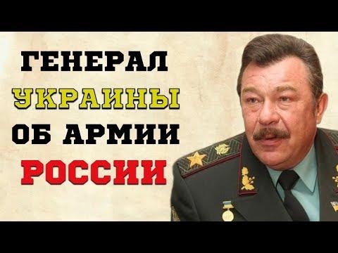 Что говорят генералы