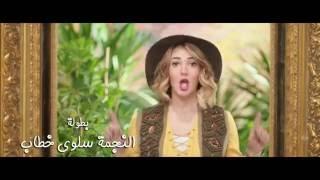 أغنية البداية مسلسل نيللي وشريهان - Nelly & Sherihan theme song