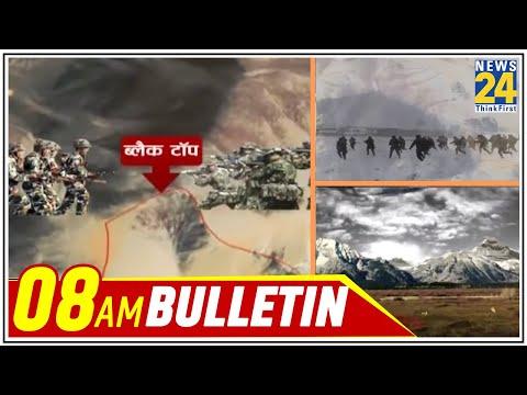 8 AM बजे का News Bulletin   Hindi News   Latest News   Top News   Today's News   13 September 2020