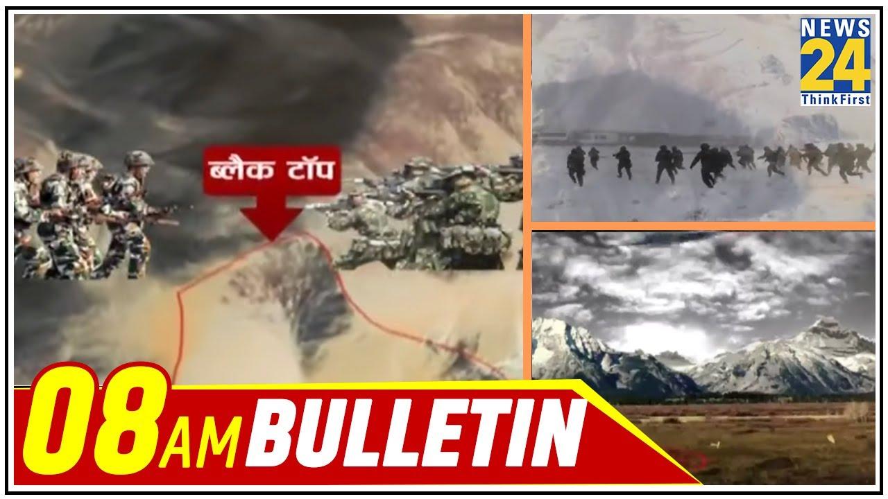 8 AM बजे का News Bulletin   Hindi News   Latest News   Top News   Today's News   13 September 2