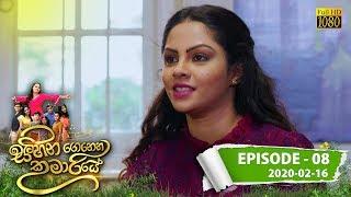 Sihina Genena Kumariye | Episode 08 | 2020- 02- 16 Thumbnail