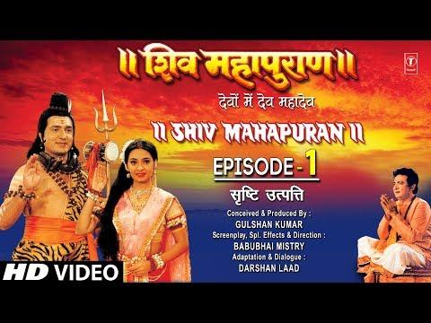 शिव महापुराण Shiv Mahapuran Episode 1, सृष्टि उत्पत्ति, The Origin of Life I Full Episode thumbnail