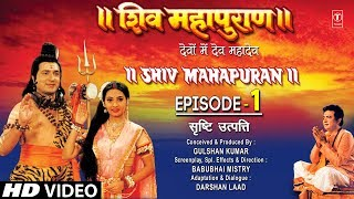 शिव महापुराण Shiv Mahapuran Episode 1, सृष्टि उत्पत्ति, The Origin of Life I Full Episode