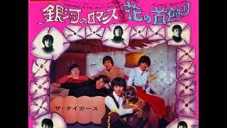 ザ・タイガースThe Tigers/⑤銀河のロマンス (1968年3月25日発売) 作...