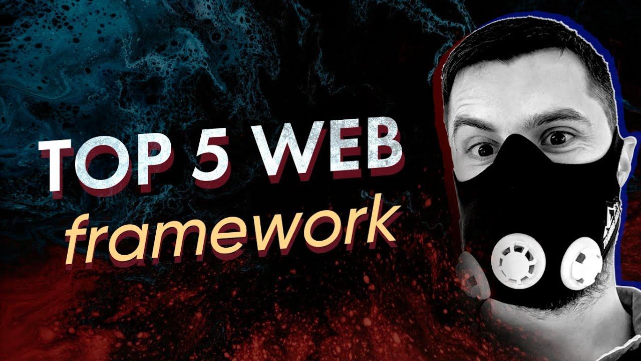 TOP 5 WEB фреймворков на 2020 год