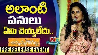 Shamili Speech @ Ammammagarillu Movie Pre Release Event | NTV Entertainment
