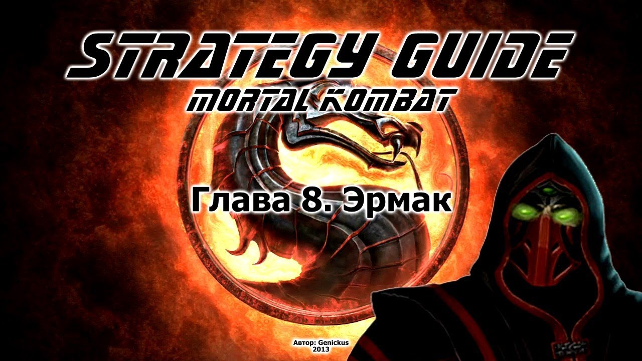 mortal kombat strategy guide pdf