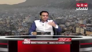 رأيك مهم .. ( تعزيز حضور الدولة طريق اجباري للنجاة من الفوضى ) تقديم اسامه الصالحي 26-2-2017