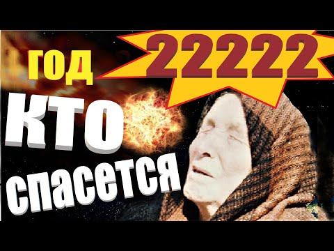 Ванга 2020. Кто